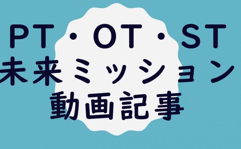 ptotst動画